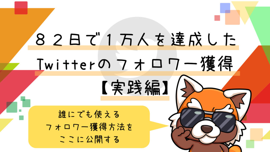 アカキンが分析した フォロワー獲得20のスキル 【実践編】