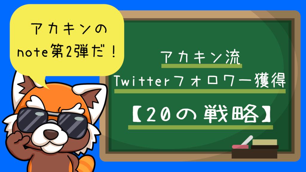 アカキン流Twitterフォロワー獲得【20の戦略】