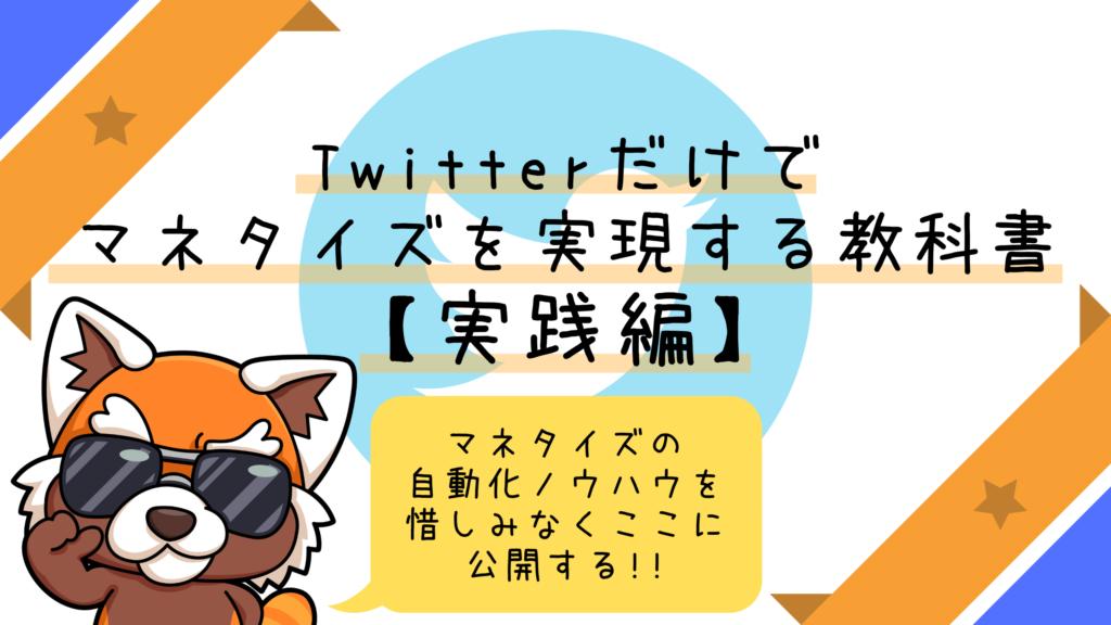Twitterだけでマネタイズを実現する教科書【実践編】