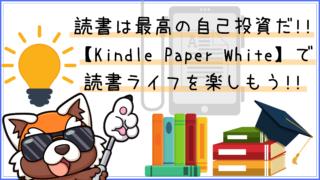 読書は最高の自己投資だ!! 【Kindle Paper White】で 読書ライフを楽しもう!!