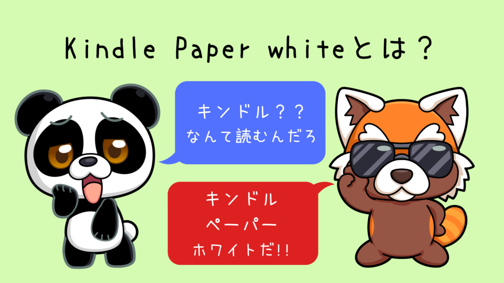 Kindle Paper whiteとは?