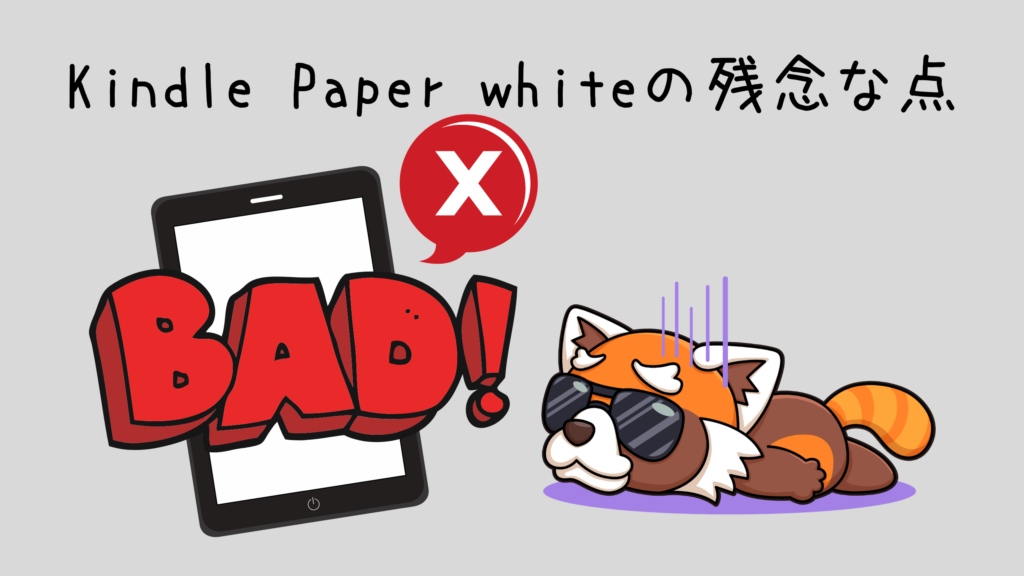 Kindle Paper whiteの残念な点