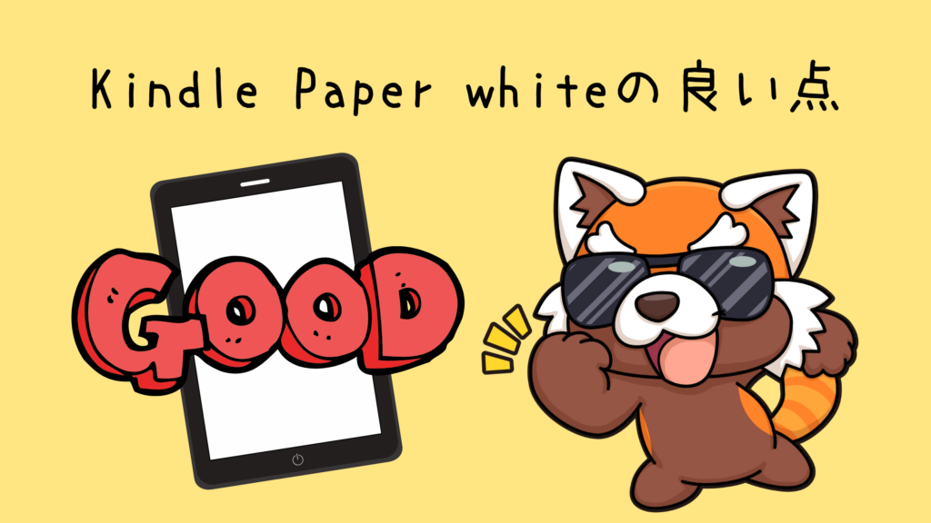 Kindle Paper whiteの良い点