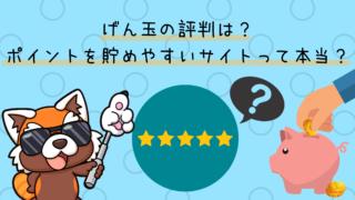 げん玉評判アイキャッチ