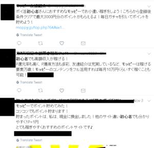 モッピー評判①