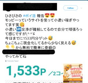 モッピー評判②