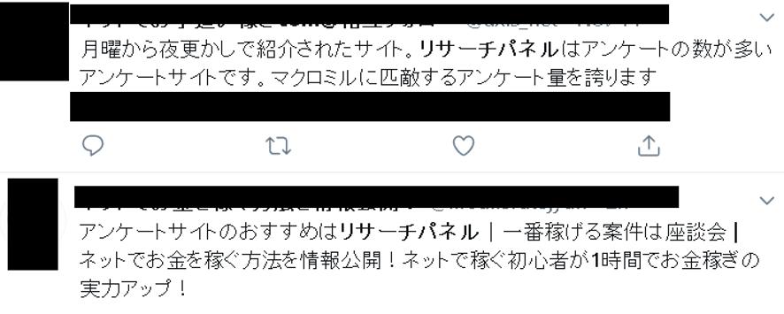 リサーチパネル評判①