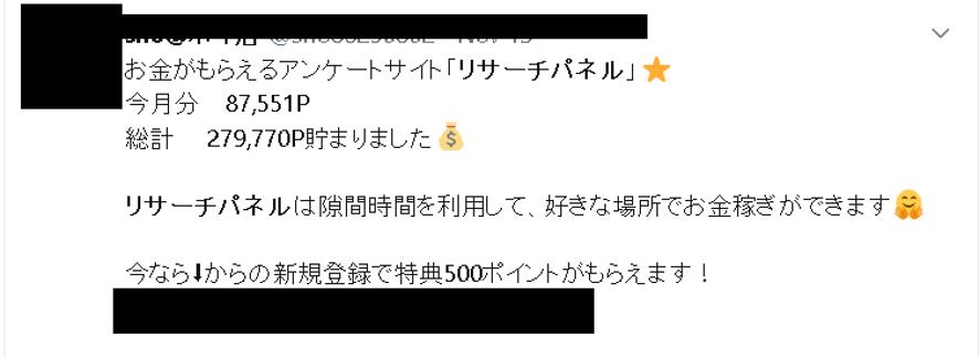 リサーチパネル評判②