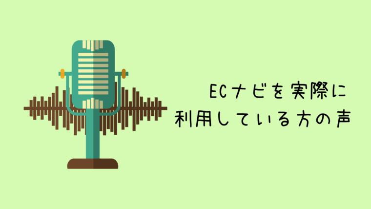 ECナビ利用者の声