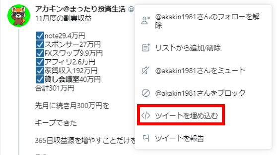 ツイート埋め込み②