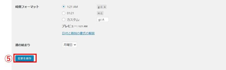ワードプレスSSL化設定②